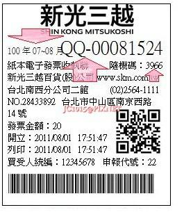 電子發票格式範例