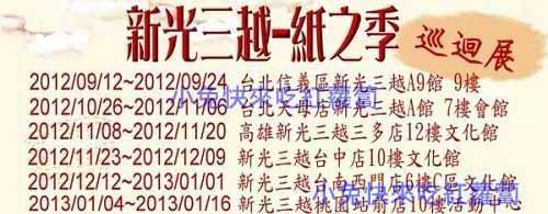 新光三越-紙之祭(巡迴展)