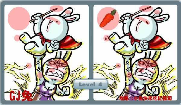 GJ兔-大家來找碴 level 3_ok