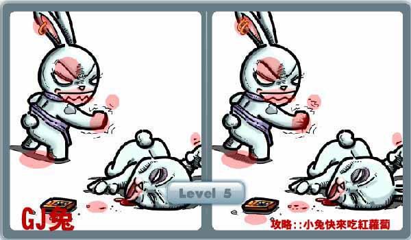 GJ兔-大家來找碴 level 4_ok