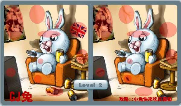GJ兔-大家來找碴 level 1_ok