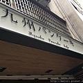 九州パンケーキカフェ1.jpg