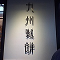 九州パンケーキカフェ2.jpg