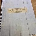 九州パンケーキカフェ6.jpg