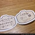 九州パンケーキカフェ25.jpg