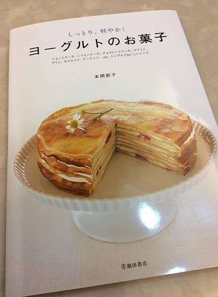 優格甜點書