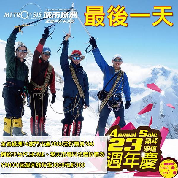 2014-12-17-最後優惠fb