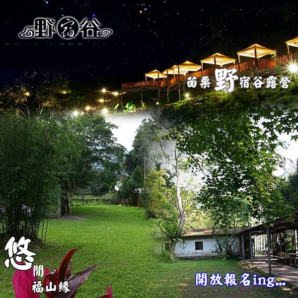 悠閒福山緣4