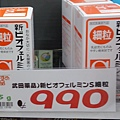 武田細粉 990