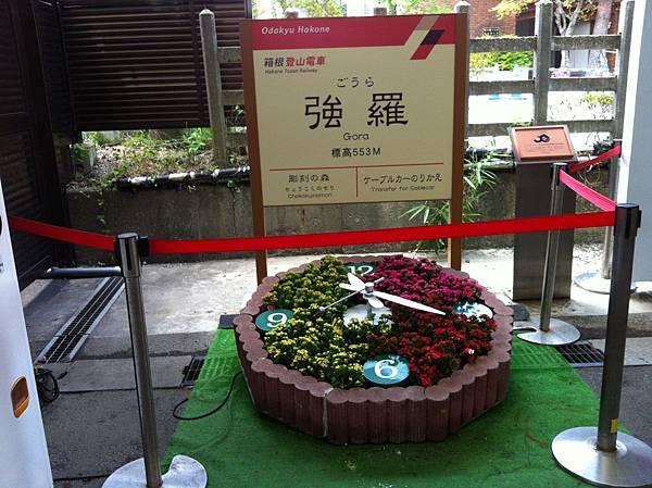 日本東京箱根自由行 215.JPG