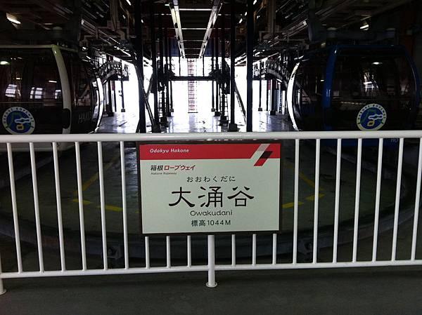 日本東京箱根自由行 271.JPG