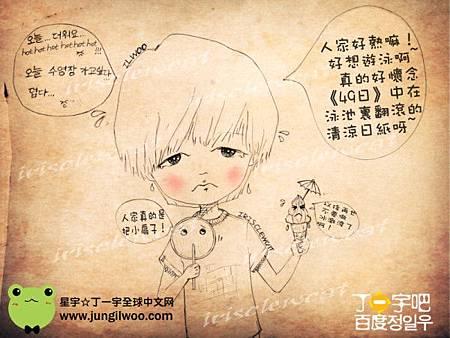 20110623丁一宇(圖).jpg