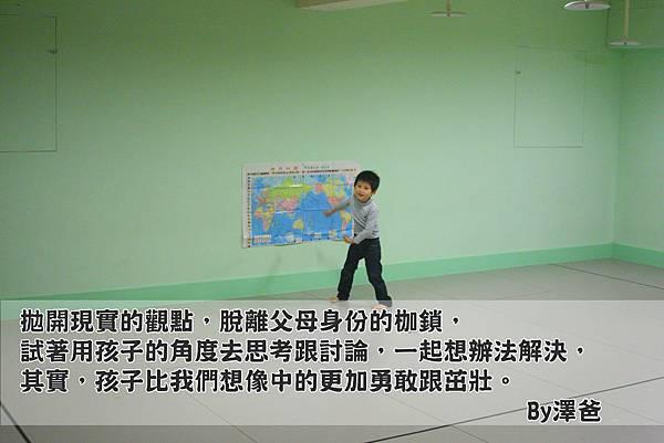試著用孩子的角度去思考,再讓孩子為自己作決定。