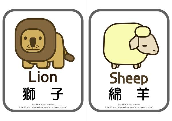 教學圖卡-獅子綿羊拷貝.jpg