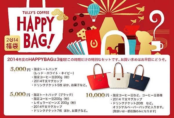 bnr_happybag