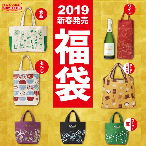2019fukubukuro-thumb-2-thumb-580xauto-9919.jpg