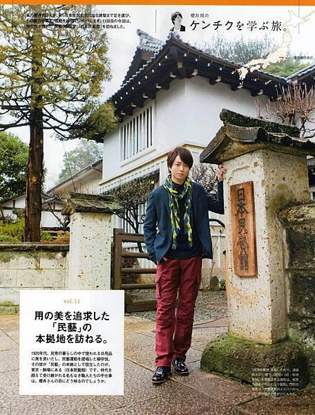 日本民藝館1.jpg