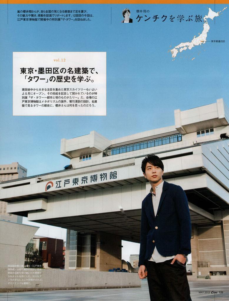 江東博物館1.jpg