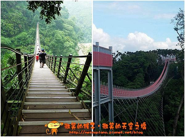 天空之橋與竹山天梯tagged