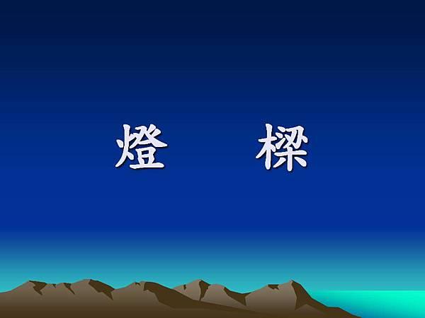 投影片74.JPG