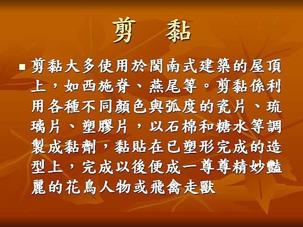 投影片91.JPG