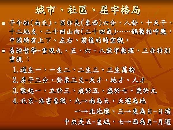 投影片117.JPG