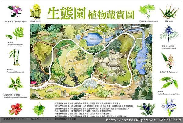 1000721 生態園確認稿.jpg