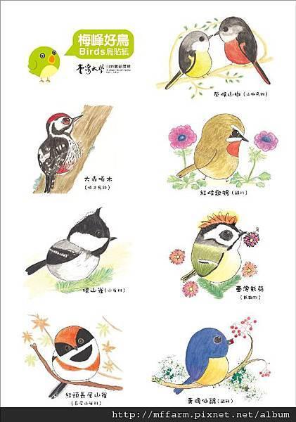 1010223 梅峰好鳥貼紙草圖 B