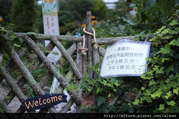 140727溫帶花卉區 大門 (2)