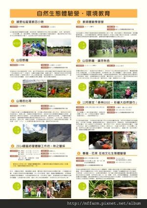 1031017 森林小報背面資料檔 (1)