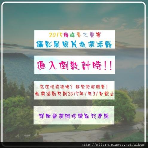 2015攝影比賽宣傳封面