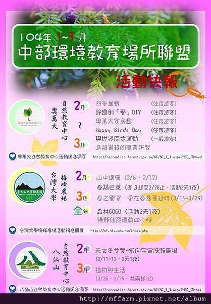 1-3月活動海報(0203)_頁面_1