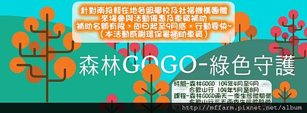 森林GOGO-綠色守護封面