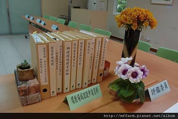 20150722─環教設施場所評鑑(何采庭) (2) - 複製
