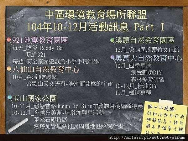 中區聯盟第四季海報_華康海報體_1 (1)拷貝