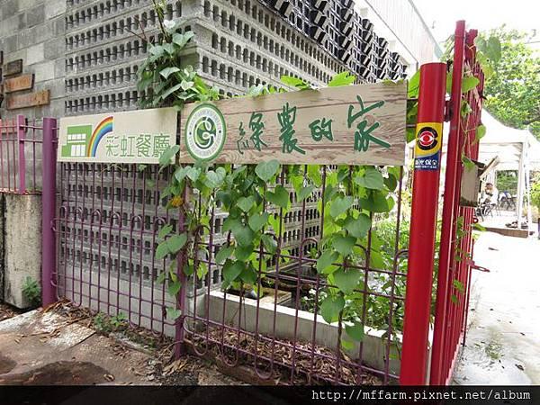 20150923-員工教育觀摩(李圓恩) 彩虹餐廳門口