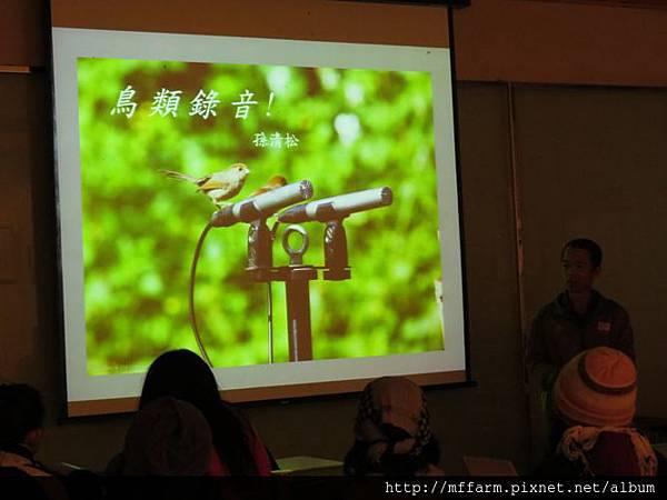 20150505 山中講座-如何聆賞天籟鳥生行為概談-孫清松(李圓恩) (3)