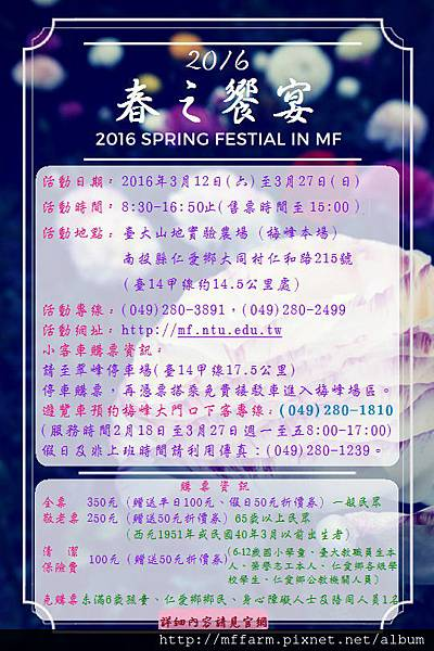 2016 spring festial0108修