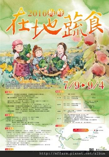 1050613 在地蔬食海報確認稿