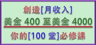 創造月收入400到4000美金