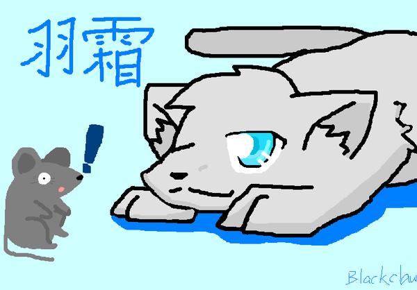 羽霜.PNG
