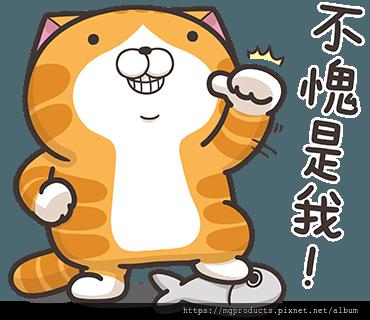 白爛貓不愧是我.PNG