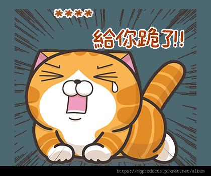 白爛貓貼圖.PNG