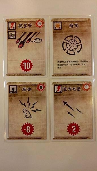 11魔法卡.jpg