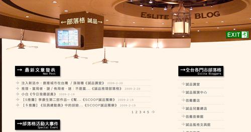 誠品blog.jpg