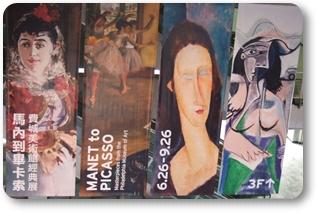 費城美術館經典展