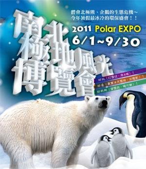 極地博覽會