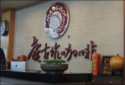初三庵古坑咖啡.JPG