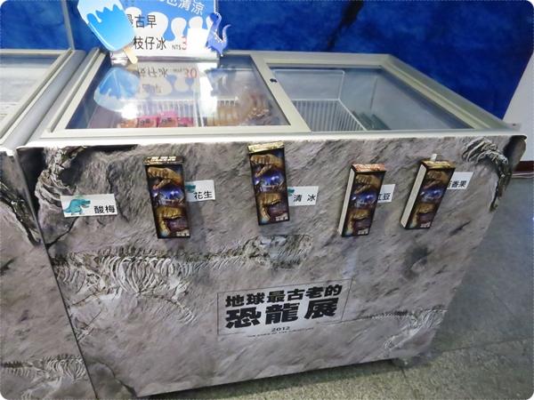 販賣區-恐龍冰棒2290
