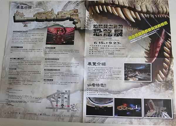 恐龍展海報